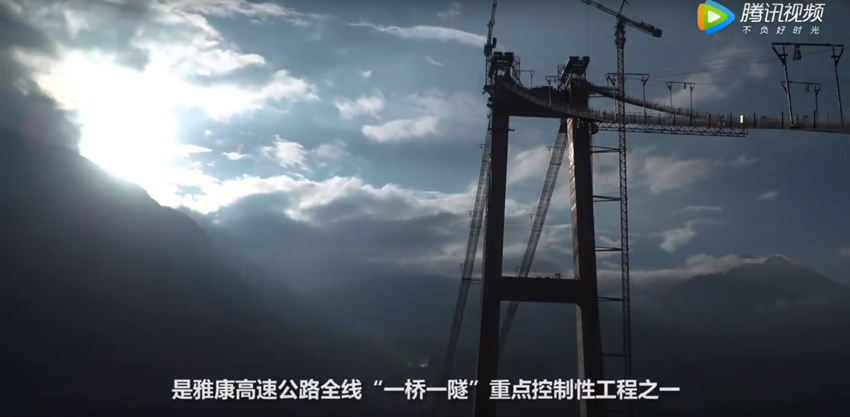 Footage of Daduhe Bridge construction in China